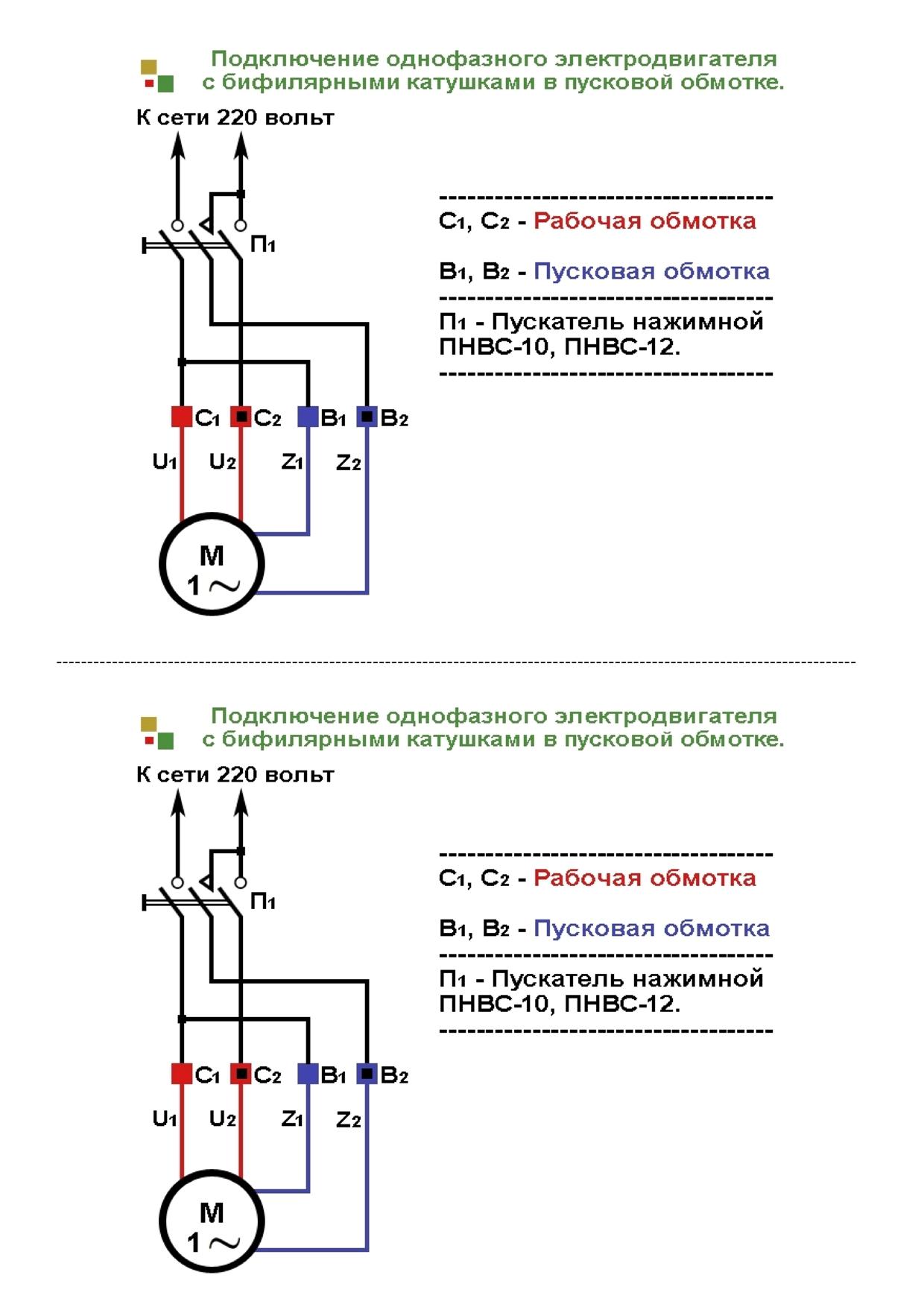 Схема реверса двигателя с конденсатором